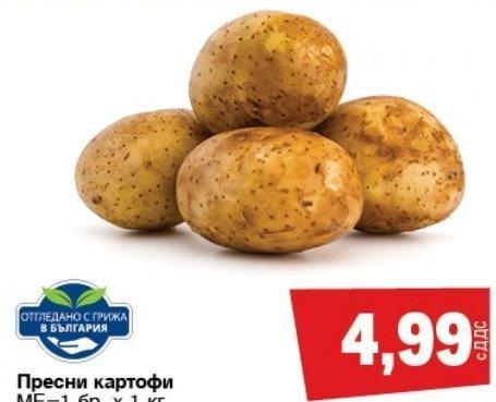 Пресни картофи в МЕТРО