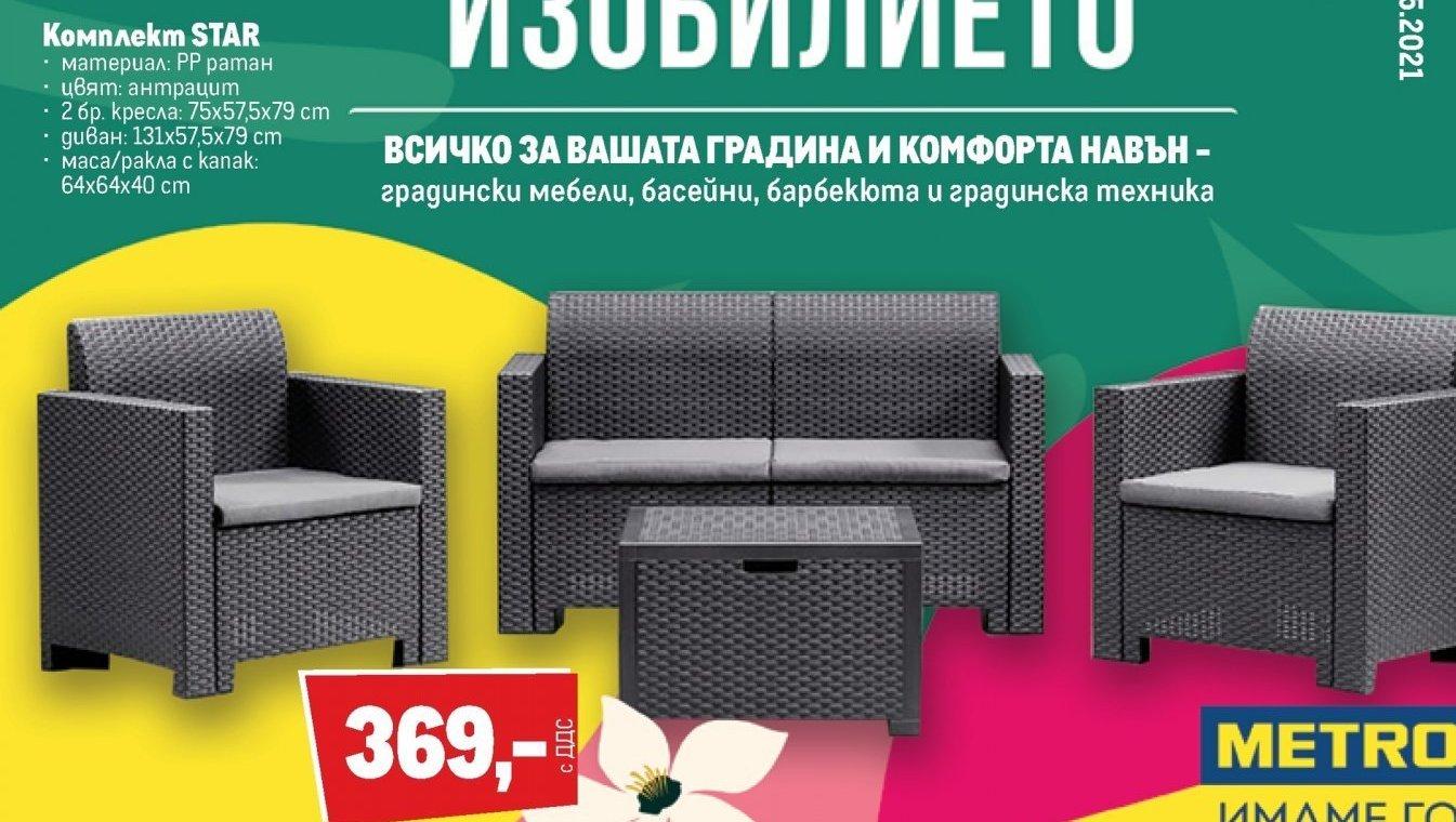 Комплект градински мебели в МЕТРО