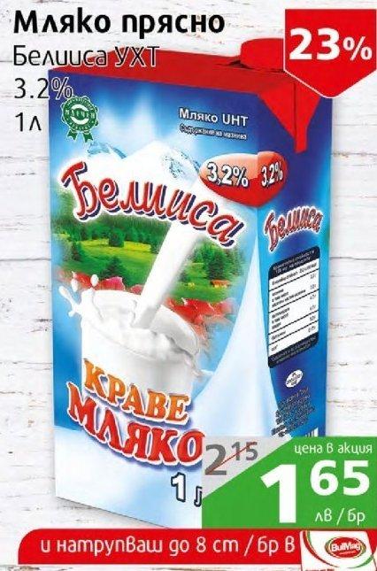 Прясно мляко в BulMag