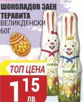 Великденски заек в CBA Болеро