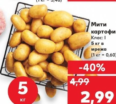 Картофи в Kaufland хипермаркет