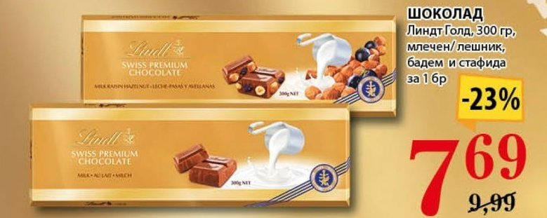 Шоколад в My Market