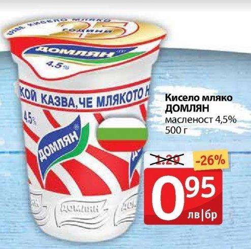 Кисело мляко в Фантастико
