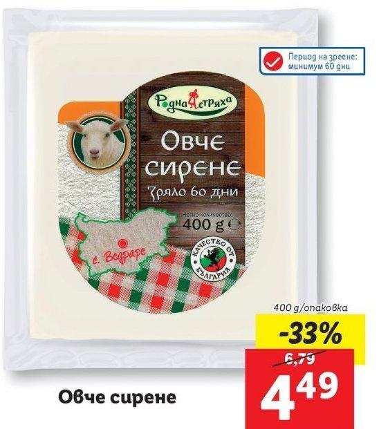 Овче сирене в ЛИДЛ