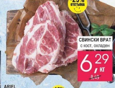 Свински врат в Супермаркети CBA