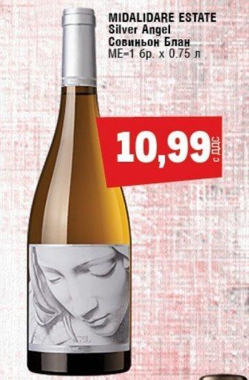 Бяло вино в МЕТРО