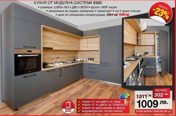 Кухня в Еником М