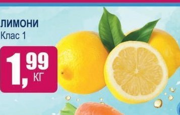Лимони в Супермаркети CBA