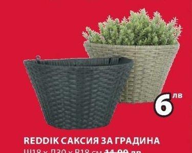 Саксия за градина в JYSK
