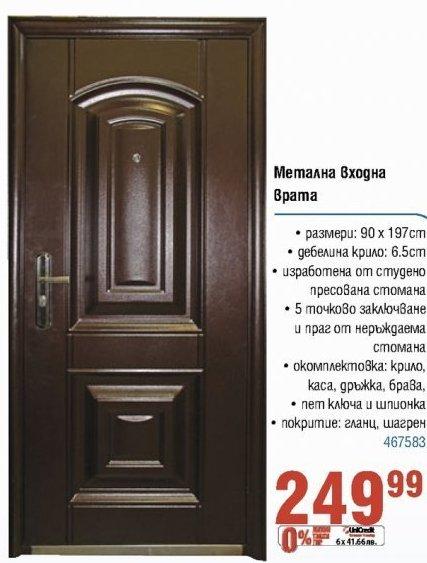 Метална врата в Практикер