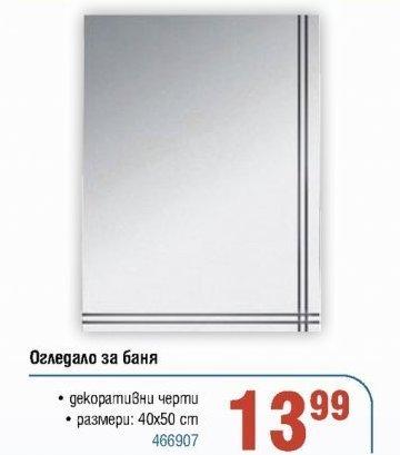 Огледало за баня в Практикер