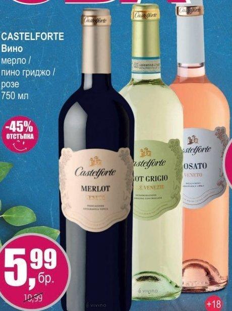 Вино в Супермаркети CBA
