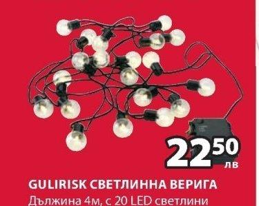 Светлинна верига в JYSK