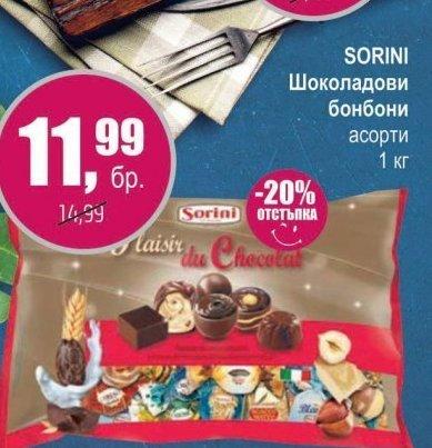Шоколадови бонбони в Супермаркети CBA