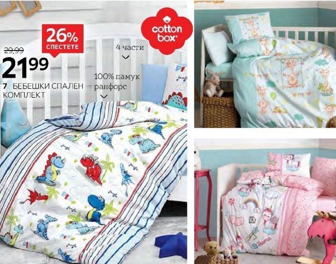Бебешки спален комплект в Aiko