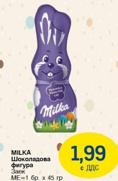 Шоколадова фигура в МЕТРО