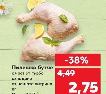 Пилешко месо в Kaufland хипермаркет