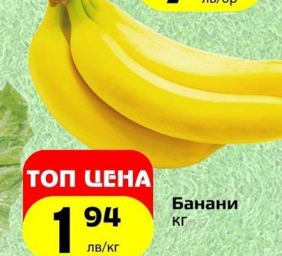 Банани в Мерканто