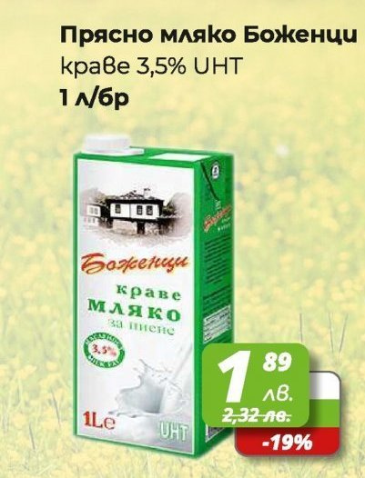 Прясно мляко в Макао