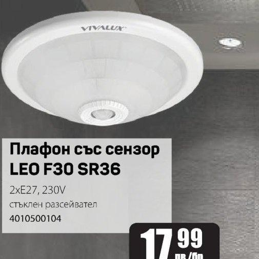 Плафон със сензор в Maxxmart