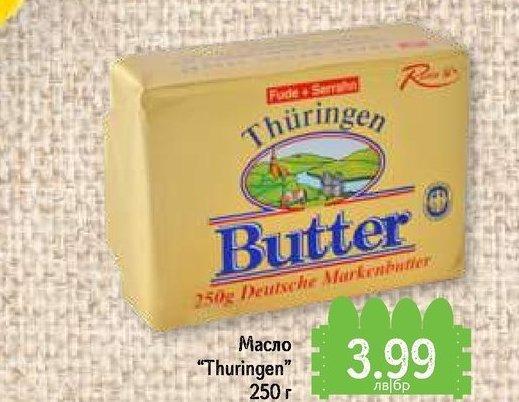 Масло в Дар