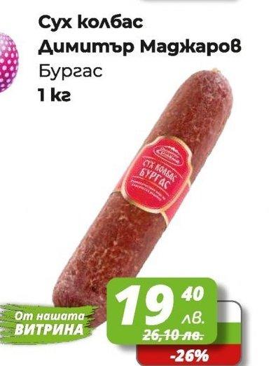 Сух колбас в Макао