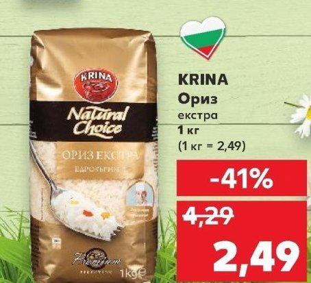 Ориз   в Kaufland хипермаркет