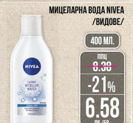 Мицеларна вода в Ivis