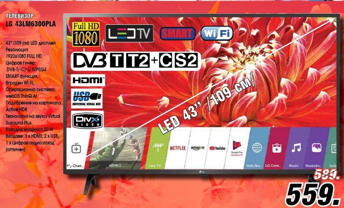 Телевизор lg LG в ДЕНСИ