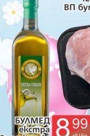 Маслиново масло в Life Супермаркети