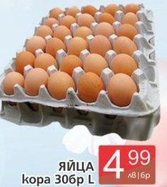 Яйца в Life Супермаркети