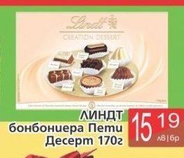 Бонбони в Life Супермаркети