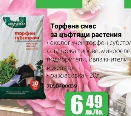 Торфена смес за цъфтящи растения в Maxxmart