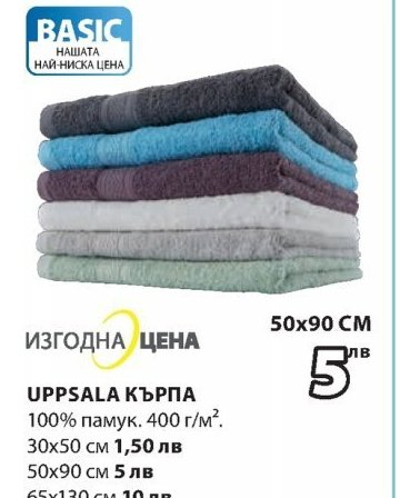 Хавлиена кърпа в JYSK