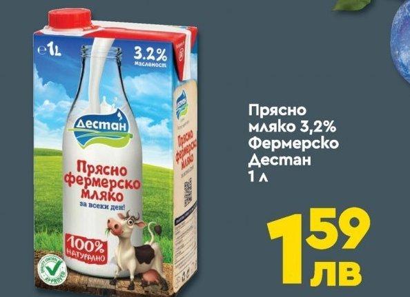 Прясно мляко в Про Маркет