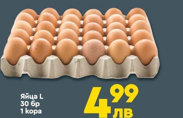 Яйца в Про Маркет