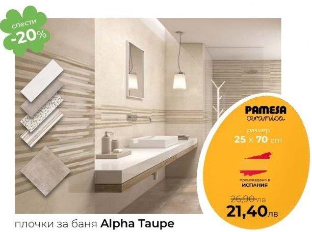Плочки за баня в Баня Стил