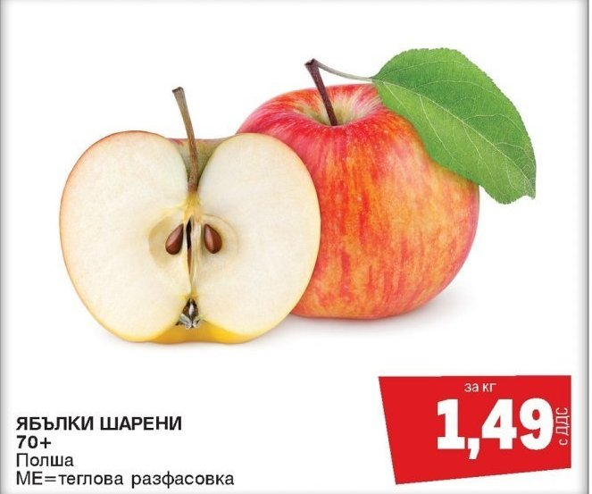 Ябълки в МЕТРО
