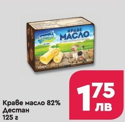 Масло в Про Маркет
