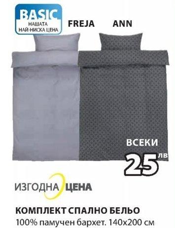 Комплект спално бельо в JYSK