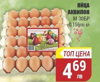 Яйца в CBA Болеро