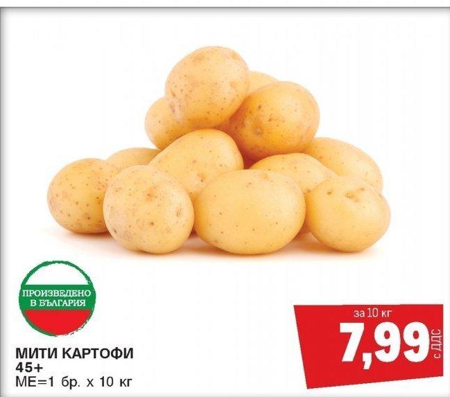 Картофи в МЕТРО
