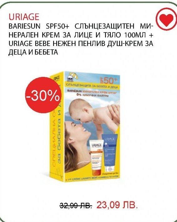 Сълцезащитен крем за лице и тяло в Аптеки Медея