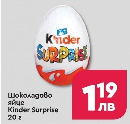 Шоколадово яйце в Про Маркет