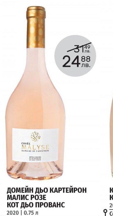Вино Розе в CASAVINO