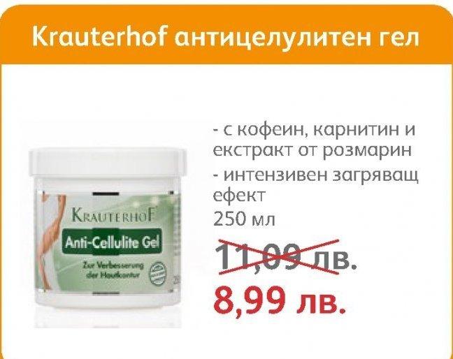 Krauterhof антицелулитен гел в Аптеки SOpharmacy