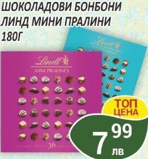 Бонбони в Супермаркет Flora
