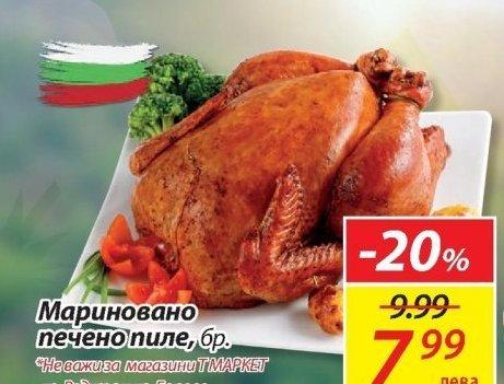 Печено пиле в T MARKET