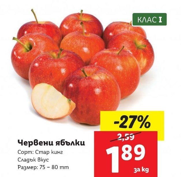 Червени ябълки в ЛИДЛ