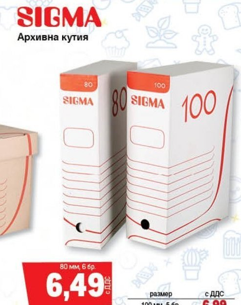 Архивна кутия в МЕТРО